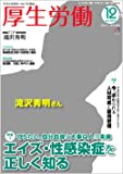 厚生労働 平成30年12月号 「MHLW TOP INTERVIEW 滝沢秀明さん」 (生活と政策をつなぐ広報誌)