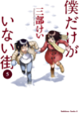僕だけがいない街(5) (角川コミックス・エース)
