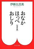 おなか ほっぺ おしり 〔完全版〕 「完全版」エッセイシリーズ (中公文庫)
