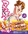 マケン姫っ! Blu-ray 第2巻