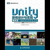 Unity游戏设计与实现 南梦宫一线程序员的开发实例 (图灵程序设计丛书)