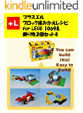 プラスエル ブロック組みかえレシピ for LEGO 10698,乗り物3個セット4: You can build the Vehicles 4 out of your own bricks!