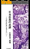日本思想の系譜-文献資料集 下巻・その一: 国文研叢書 No.7