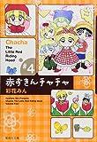 赤ずきんチャチャ (#4) (集英社文庫―コミック版 (あ53-4))