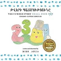 Number Story 1 ԹՎԵՐԻ ՊԱՏՄՈՒԹՅՈՒՆԸ: Small Book One English-Eastern Armenian