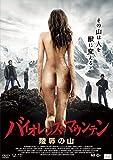 バイオレンス・マウンテン 凌辱の山 [DVD]