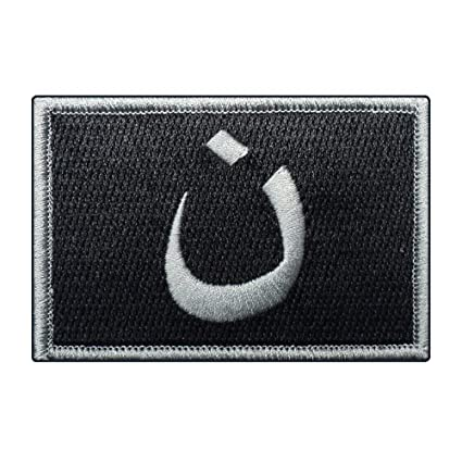 amazon com nazarene flag patch v2 by crusader patches llc grey