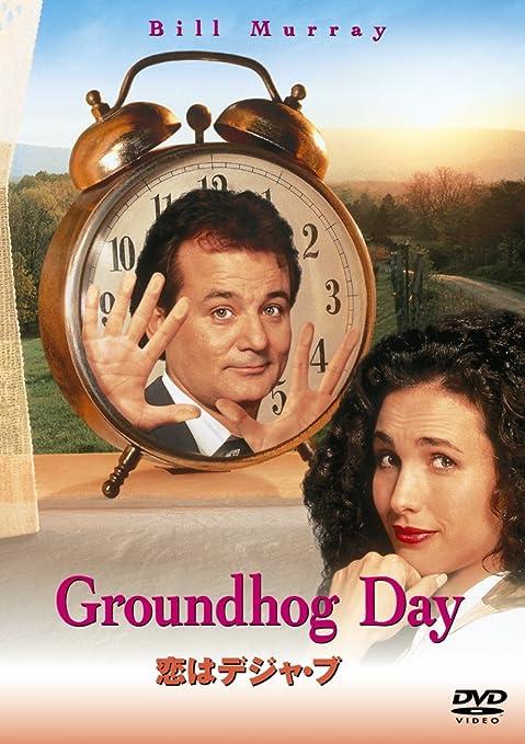 Imagen deBill Murray - Groundhog Day [Edizione: Giappone] [Italia] [DVD]