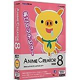 Anime Creator Debut 8