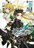 ソードアート・オンライン フェアリィ・ダンス1 (電撃コミックス)