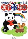 小学生の新レインボー漢字読み書き辞典 第6版