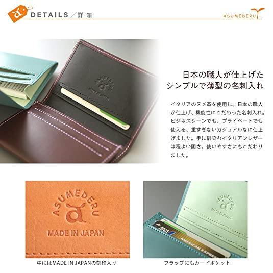 3c204040a630 Amazon | (アスメデル) ASUMEDERU EA14E3078 イタリア製ヌメ革 ブッテーロ ベスポジII 名刺入 カードケース [日本製]  | 名刺入れ