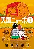 天国ニョーボ (1) (ビッグコミックス)