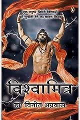Vishwamitra: Hindi Edition Kindle Edition
