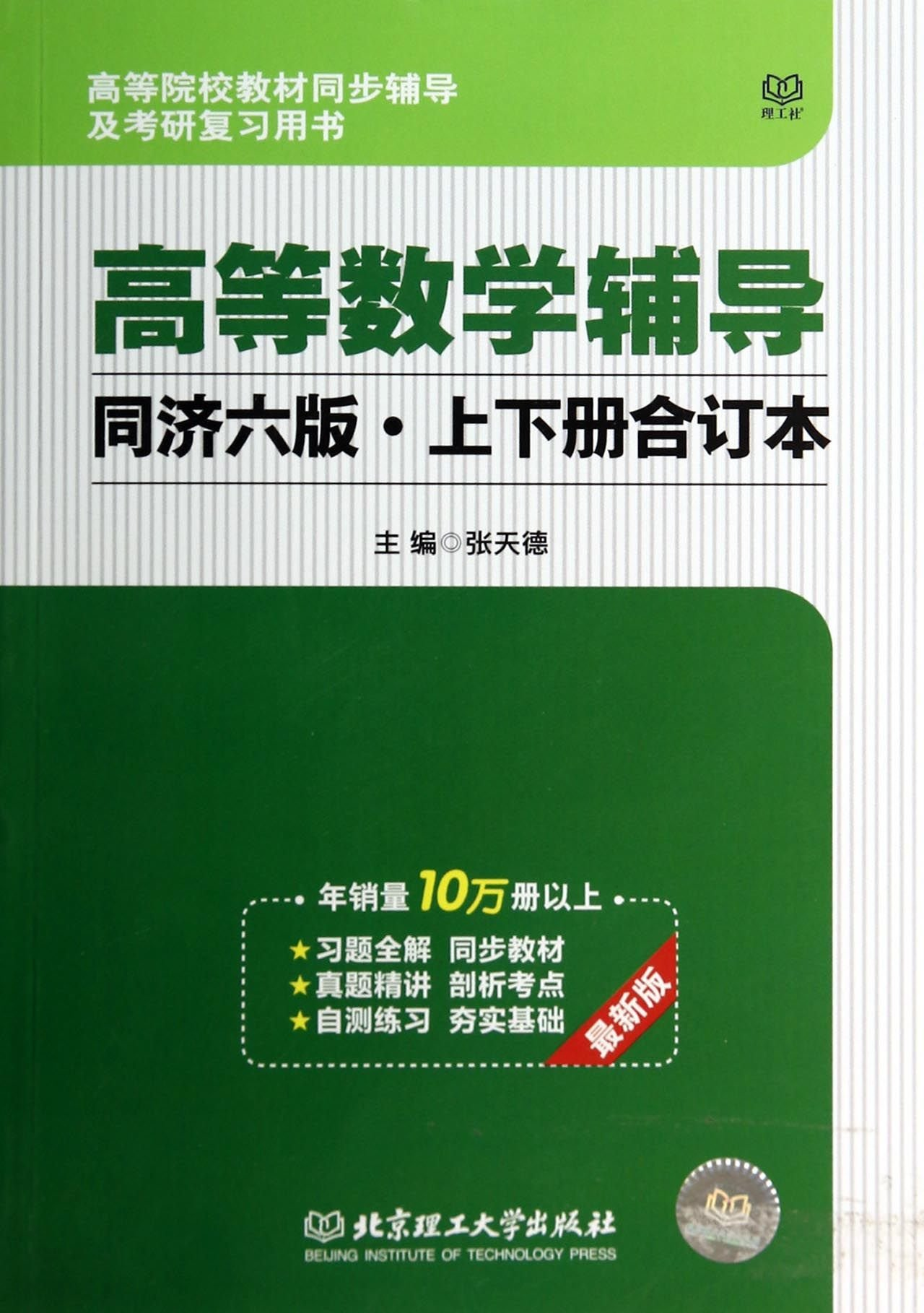 Download Advanced Math Tutoring (Sixth Edition upper and lower volumes Tongji bound volume)(Chinese Edition) pdf