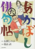 あかぼし俳句帖 6 (ビッグコミックス)