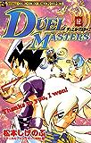 デュエル・マスターズ(12) (てんとう虫コミックス)