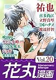 花丸漫画 Vol.20