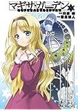 マギサ・ガーデン 02―アクセル・ワールド/デュラル (電撃コミックス)