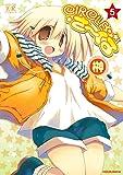 CIRCLEさーくる (5) (まんがタイムKRコミックス)