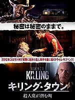 キリング・タウン 殺人鬼が潜む町(字幕版)