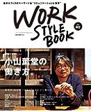 ワークスタイルブック Vol.2 (NEKO MOOK)