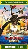 『ヒックとドラゴン 聖地への冒険』映画前売券(小人券)(ムビチケEメール送付タイプ)
