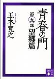 青春の門 第五部 望郷篇 【五木寛之ノベリスク】 (講談社文庫)