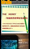 THE MONEY「お金を引き寄せる法則」~ネットビジネス「アマゾンせどり転売」で生計をたてて、自由な生活をおくるための幸運四季報とは?
