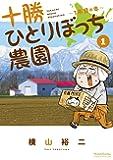 十勝ひとりぼっち農園: 1年目の冬 (1) (少年サンデーコミックススペシャル)