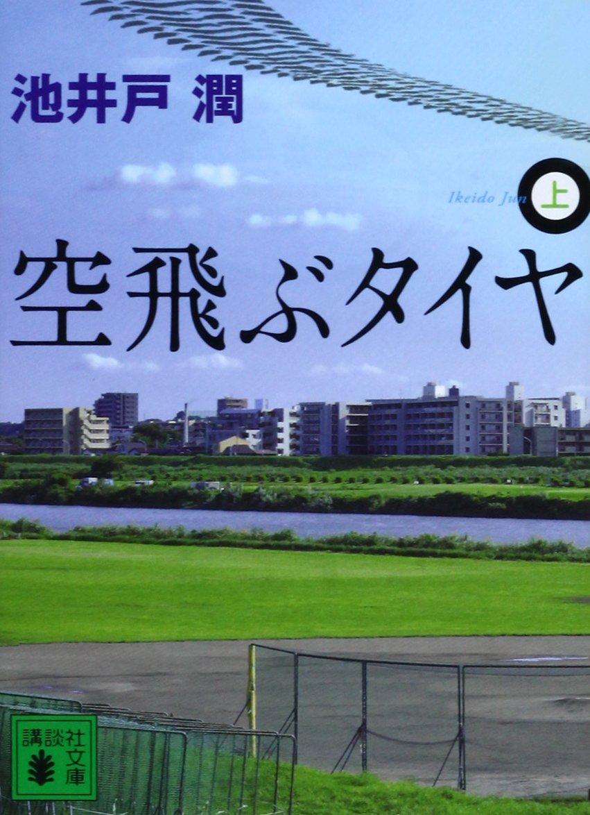 井戸 潤 小説 池