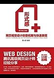 形式感+——网页视觉设计创意拓展与快速表现