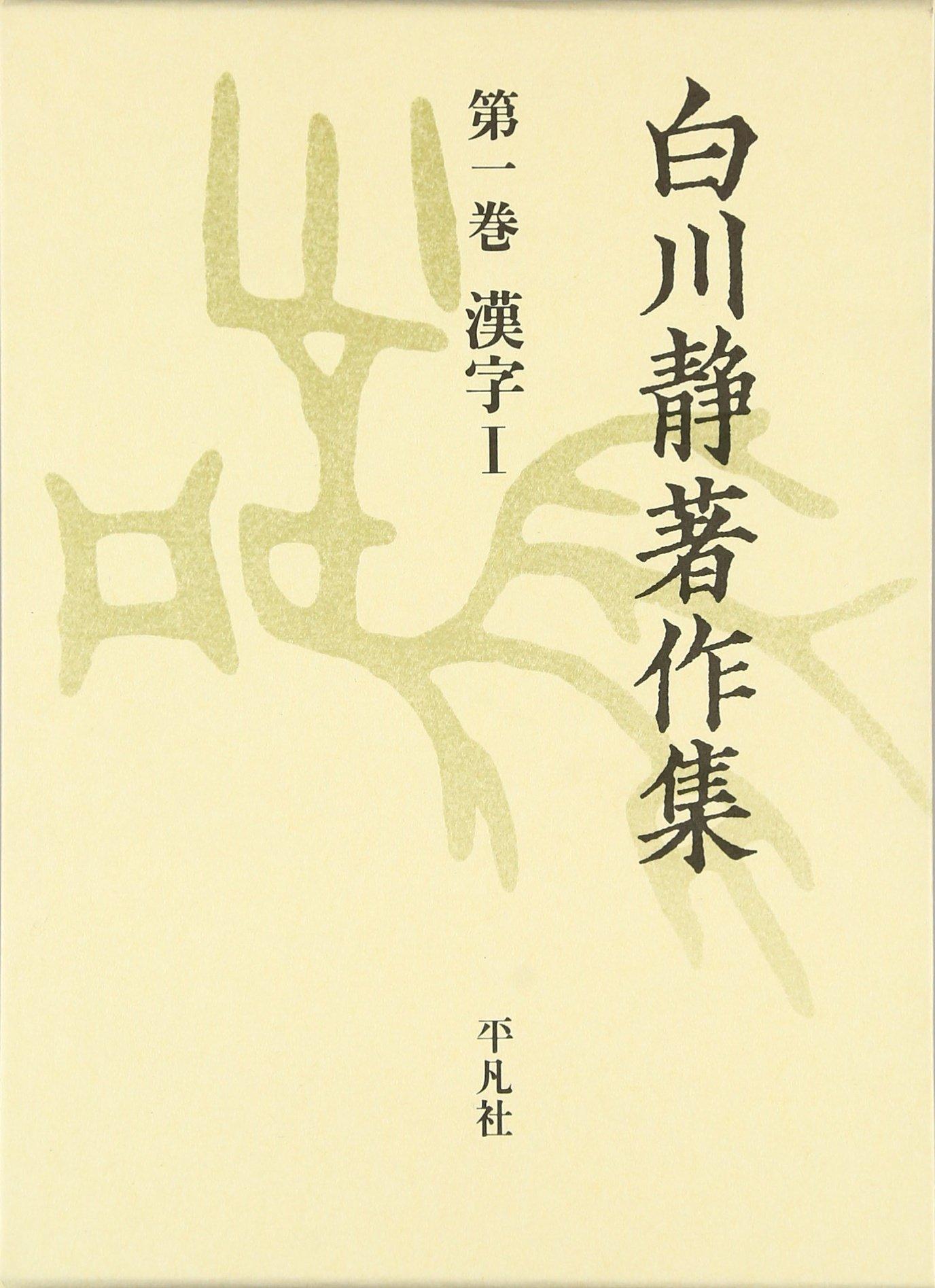 白川静著作集〈第1巻〉漢字1: 9784582403411: Amazon.com: Books