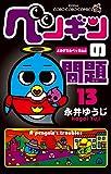 ペンギンの問題 (13) (てんとう虫コロコロコミックス)