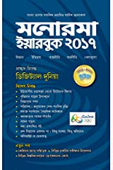 Bengali Yearbook 2017 Hardcover