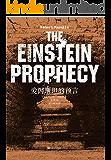 爱因斯坦的预言(出版即被好莱坞买下电影版权的超爆惊悚悬疑小说。)