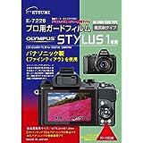 ETSUMI 液晶保護フィルム プロ用ガードフィルムAR OLYMPUS STYLUS 1/STYLUS SP-100EE専用 E-7229