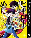 ヒーローめし 2 (ヤングジャンプコミックスDIGITAL)