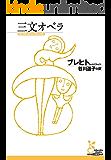 三文オペラ (光文社古典新訳文庫)