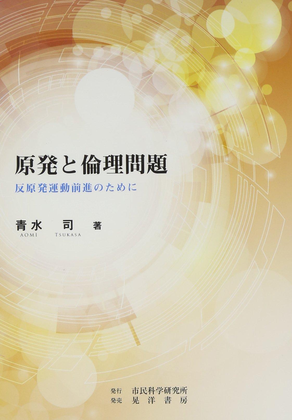 Read Online Genpatsu to rinri mondai : Hangenpatsu undo zenshin no tame ni. pdf