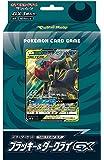 ポケモンカードゲーム サン&ムーン スターターセット TAG TEAM GX ブラッキー&ダークライGX
