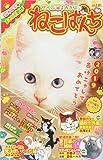ねこぱんち no.148 新春猫年号 (にゃんCOMI廉価版コミック)
