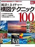 風景&ネイチャー構図テクニック100 (玄光社MOOK テクニック100シリーズ)