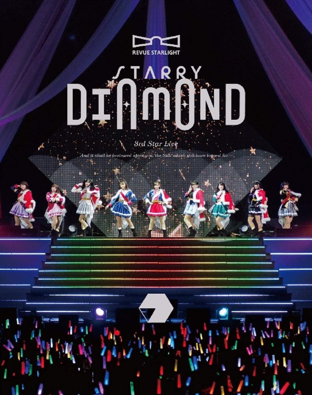 少女☆歌劇 レヴュースタァライト 3rdスタァライブ Starry Diamond Blu-ray