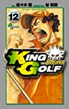 KING GOLF 12 (少年サンデーコミックス)