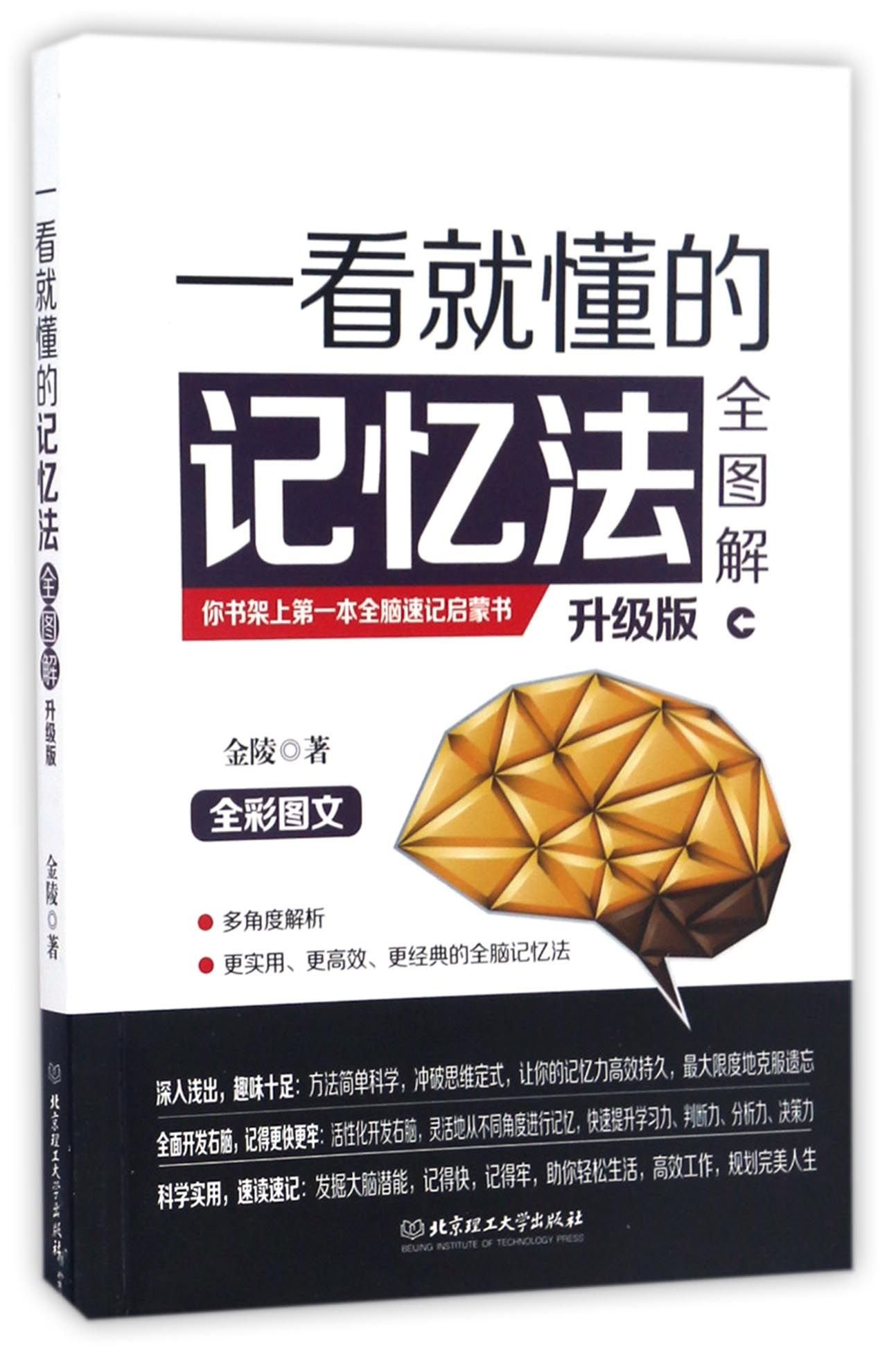 Read Online An Illustrated Mnemonics to Be Apprehended at a Glance (Chinese Edition) PDF