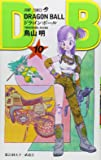 DRAGON BALL 10 (ジャンプコミックス)