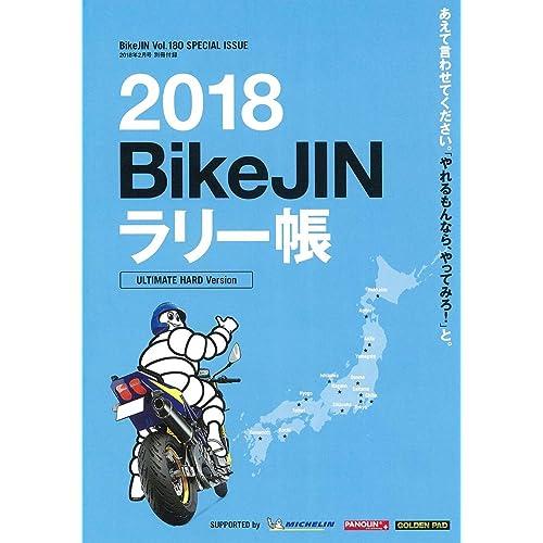 BikeJIN 2018年2月号 画像 B