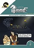Kalki's Ponniyin Selvan Comics - Book 2 (in TAMIL) Vinnagara Kovil & Kadamboor Maligai