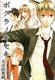 ボクラノキセキ: 4【イラスト特典付】 (ZERO-SUMコミックス)